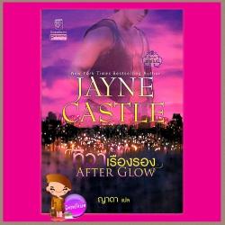 ทิวาเรืองรอง ชุดฮาร์โมนี่2 After Glow เจย์น คาสเซิล (Jayne Castle) ญาดา แก้วกานต์