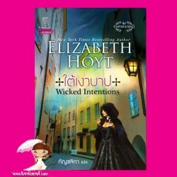 ใต้เงาบาป ชุด ทางสายปรารถนา 1 Wicked Intentions เอลิซาเบ็ธ ฮอยต์ (Elizabeth Hoyt) กัญชลิกา แก้วกานต์