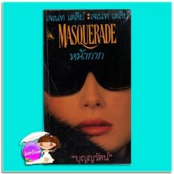 หน้ากาก Masquerade เจเนท เดลีย์(Janet Dailey) บุญญรัตน์ วันวิสาข์