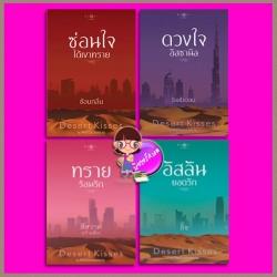 ชุด Desert Kisses จุมพิตในรอยทราย 4 เล่ม : 1. ซ่อนใจใต้เงาทราย 2.ดวงใจฮัสซานัล 3.อัสลันยอดรัก 4.ทรายร้อนรัก ซ่อนกลิ่น baiboau ลิซ สีสวาด(เก้าแต้ม) พิมพ์คำ Pimkham ในเครือ สถาพรบุ๊คส์