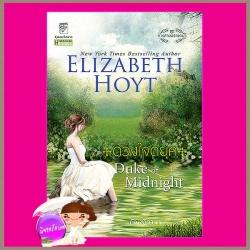 ดวงใจดยุค ชุด ทางสายปรารถนา 6 Duke of Midnight เอลิซาเบ็ธ ฮอยต์ (Elizabeth Hoyt) กัญชลิกา แก้วกานต์