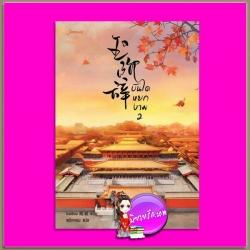บันไดหยกงาม 2 玉阶辞 Yu Jie Ci ชิงเซียง (青湘 ) พริกหอม แจ่มใส มากกว่ารัก