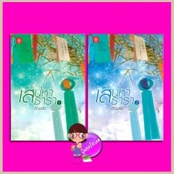เสน่หาธารา 1-2 (2 เล่มจบ) อัญชรีย์ แจ่มใส