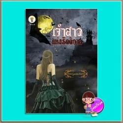 เจ้าสาวแห่งรัตติกาล (มือสอง) (สภาพ85-95%) เจ้าหญิงแสงจันทร์ กรีนมายด์ บุ๊คส์ Green Mind Publishing