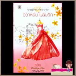 วิวาห์ล่มไม่ล้มรัก ชุด Wedding Plan tiara
