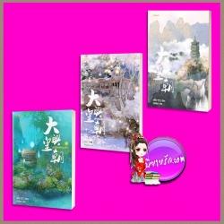 ชุด เจ้าอัคคีหวงรัก เล่ม 1-3 大兴皇朝 อวี๋ฉิง (于晴) เม่นน้อย แจ่มใส มากกว่ารัก
