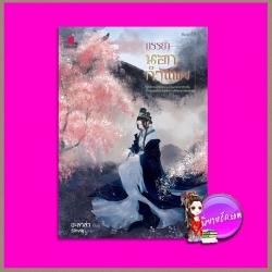 ภรรยานอกกำแพง ชะลาล่า รักคุณ Rakkun Publishing