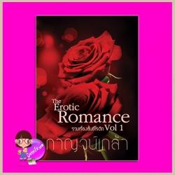 รวมเรื่องสั้นทำมืออีโรติก Romance and Erotica Vol. 1 (ปรารถนารักสาวข้างห้อง, ทัณฑ์รักอาญาเถื่อน, พิษรักใยสวาท) กาญจน์เกล้า ทำมือ
