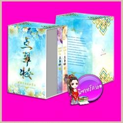Value Box หยกยอดปิ่น เล่ม 3-4 点翠妆 ซู่อีหนิงเซียง (素衣凝香) อวี้ แจ่มใส มากกว่ารัก
