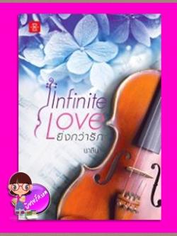 Infinite Love ยิ่งกว่ารัก ชาลีน แจ่มใส