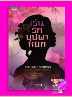 เร้นรักบุปผาหยก The Jade Temptress จีนนี หลิน(Jeannie Lin) วรินทร์ วารีนุกูล อรุณในเครืออมรินทร์