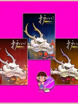 ล่าหัวใจมังกร (ปกอ่อน สามเล่มจบ) 护心 Jiulufeixiang จิ่วลู่เฟยเซียง 九鹭非香 ห้องสมุด hongsamut