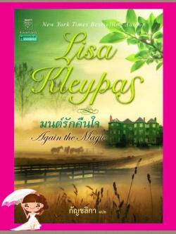 มนต์รักคืนใจ Again the Magic ลิซ่า เคลย์แพส,Lisa Kleypas กัญชลิกา แก้วกานต์