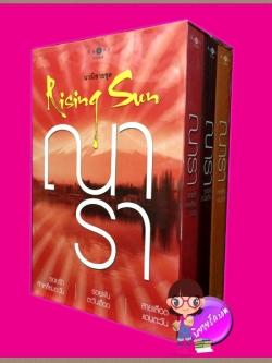 Box Set ชุด Rising Sun (สภาพ80-90%) ณารา พิมพ์คำ ในเครือ สถาพรบุ๊ค