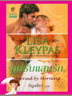 คู่ปรับแสนรัก ชุด แฮทธาเวย์ 4 Married by Morning ชุด Hathaways ลิซ่า เคลย์แพส (Lisa Kleypas) กัญชลิกา แก้วกานต์