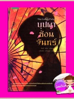 บุปผาซ่อนจันทร์ The Lotus Palace จีนนี หลิน(Jeannie Lin) วรินทร์ วารีนุกูล อรุณในเครืออมรินทร์