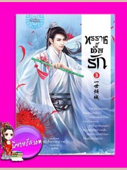 ทรราชตื๊อรัก เล่ม 3 ซูเสี่ยวหน่วน เขียน ยูมิน & กอหญ้า แปล ปริ๊นเซส Princess ในเครือ สถาพรบุ๊คส์