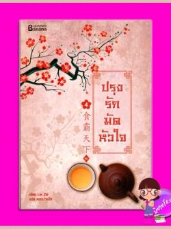 ปรุงรักมัดหัวใจ เล่ม 4 食霸天下四 Lin Zhi หยกน้ำแข็ง Happy Banana ในเครือสำนักพิมพ์ฟิสิกส์เซ็นเตอร์