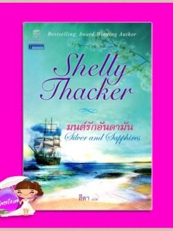 มนต์รักอันดามัน ชุดมนต์รักอันดามัน1 Silver and Sapphires เชลลี่ แธคเกอร์(Shelly Thacker) สีตา แก้วกานต์