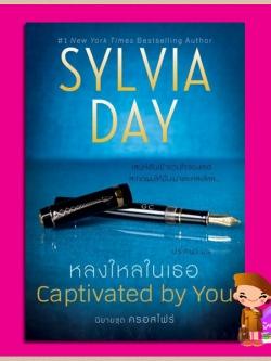 หลงใหลในเธอ ชุด ครอสไฟร์ 4 Captivated by You (Crossfire 4) ซิลเวีย เดย์ (Sylvia Day) ปริศนา แก้วกานต์