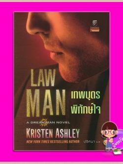 เทพบุตรพิทักษ์ใจ ชุด ดรีมแมน เล่ม 3 Law Man (Dream Man #3) คริสเตน แอชลีย์ (Kristen Ashley) ปริศนา แก้วกานต์
