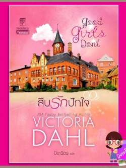 สืบรักปักใจ ชุด พี่น้องโดโนแวน Good Girls Don't (Donovan Brothers Brewery#1)วิกตอเรีย ดาห์ล(Victoria Dahl) ปิยะฉัตร แก้วกานต์