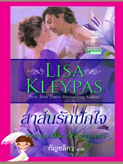 สาส์นรักปักใจ ชุด แฮทธาเวย์ 5 Love in the Afternoon ชุด Hathaways ลิซ่า เคลย์แพส (Lisa Kleypas) กัญชลิกา แก้วกานต์