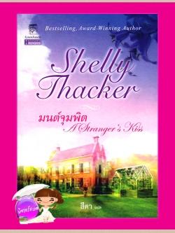 มนต์จุมพิต ชุดมนต์รักอันดามัน A Stranger's Kiss เชลลี่ แธคเกอร์(Shelly Thacker) สีตา แก้วกานต์