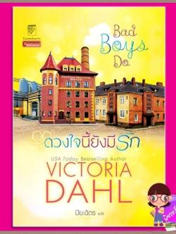 ดวงใจนี้ยังมีรัก ชุด พี่น้องโดโนแวน Bad Boys Do (Donovan Brothers Brewery#2) วิกตอเรีย ดาห์ล(Victoria Dahl) ปิยะฉัตร แก้วกานต์