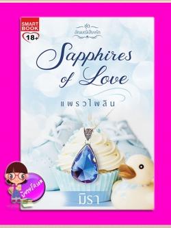 แพรวไพลิน ชุด อัญมณีเสี่ยงรัก มิรา สมาร์ทบุ๊ค Smart Books ในเครือสนุกอ่าน