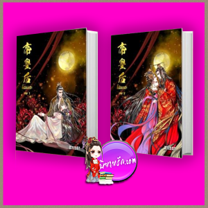 ตี้ฮองเฮา เล่ม 1-2 (จบ) (Pre-Order) อาเธน่า ทำมือ << สินค้าเปิดสั่งจอง (Pre-Order) ขอความร่วมมือ งดสั่งสินค้านี้ร่วมกับรายการอื่น >> หนังสือ ออก 30 ก.ค.-7 ส.ค. 61