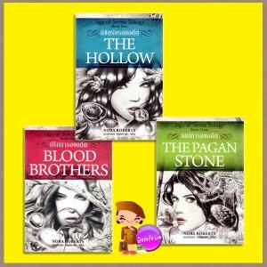 ชุด Sign of Seven Trilogy ปริศนารอยอดีต ลิขิตรักรอยอดีต เสน่หารอยอดีต Sign of Seven Trilogy นอร่า โรเบิร์ตส์(Nora Roberts) จรรย์สมร เพิร์ล