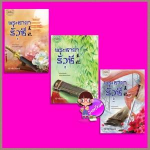 พระชายารั่วซี เล่ม 1-3 (จบ) นิจนิรันดร์ ปริ๊นเซส Princess ในเครือ สถาพรบุ๊คส์