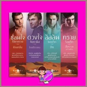 Boxset Desert Kisses จุมพิตในรอยทราย ซ่อนกลิ่น baiboau ลิซ สีสวาด(เก้าแต้ม) พิมพ์คำ Pimkham ในเครือ สถาพรบุ๊คส์