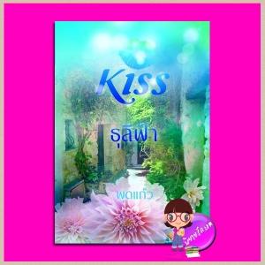 ธุลีฟ้า ชุด มอเรล พุดแก้ว คิส KISS ในเครือ สื่อวรรณกรรม