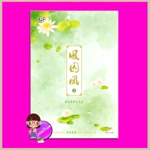 หงส์ขังรัก เล่ม 2 凤囚凰 เทียนอีโหย่วเฟิง พริกหอม แจ่มใส มากกว่ารัก