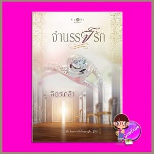 จำนรรจ์รัก ชุด ในม่านรัก ฉัตรเกล้า พิมพ์คำ Pimkham ในเครือ สถาพรบุ๊คส์