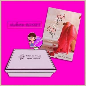กล่องเปล่า + เล่ห์รานรัก&ร้ายรอนใจ เล่มพิเศษ ฉัตรฉาย Andra ทำมือ