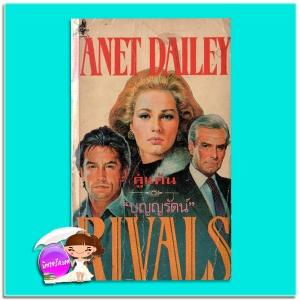 คู่แค้น Rivals เจเน็ท เดลีย์(Janet Dailey) บุญญรัตน์ วันวิสาข์