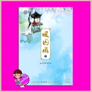 หงส์ขังรัก เล่ม 5 凤囚凰 เทียนอีโหย่วเฟิง พริกหอม แจ่มใส มากกว่ารัก
