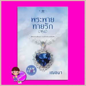 พระพายทายรัก ภาคต่อ ภรรยาเจ้า ชุด อาภรณ์ประดับรัก เฌอมา พิมพ์คำ Pimkham ในเครือ สถาพรบุ๊คส์