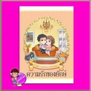 ความรักของยักษ์ ภาคต่อ ความรักของแสนรัก veerandah(วีรันดา) ทำมือ