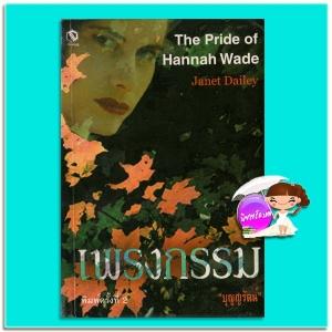 เพรงกรรม The Pride of Hannah Wade เจเนต เดลีย์ (Janet Dailey) บุญญรัตน์ เรือนบุญ