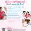 คู่มือการตั้งครรภ์สำหรับคุณแม่มือใหม่ Pregnancy Week by Week thumbnail 3