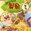 [เซต 3 เล่ม] หนังสือเปิดโลกใบเล็ก thumbnail 11