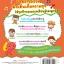 ร้อง เล่น เรียนรู้ ด้วยเพลงแสนสนุก+DVD thumbnail 29