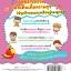 ร้อง เล่น เรียนรู้ ด้วยเพลงแสนสนุก+DVD thumbnail 34