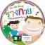 ร้อง เล่น เรียนรู้ ด้วยเพลงแสนสนุก+DVD thumbnail 50