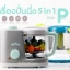Mummom เครื่องปั่นนึ่งอาหาร 5in1 รุ่น P2 Baby Food Blender 5in1 thumbnail 3