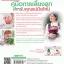 คู่มือการเลี้ยงลูกสำหรับคุณแม่มือใหม่ Babycare Day by Day thumbnail 3